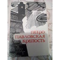 Набор открыток Петропавловская крепость1968г.12шт.