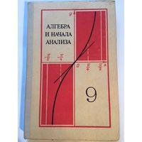 Школьный учебник СССР 9 кл Алгебра и начало анализа 1979г