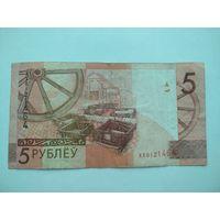 5 рублей 2009 серия ХХ 0121464