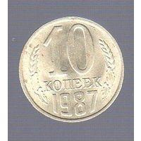 10 копеек СССР 1987_Лот #0567