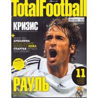 Журнал Total Football март 2009