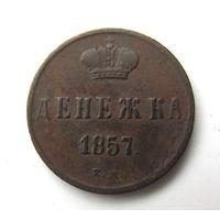 Денежка 1857 ЕМ Александр II
