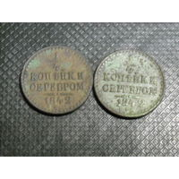 1/4 копейки 2 шт. 1842 год