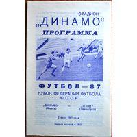 Динамо Минск--Зенит Ленинград  1987 год  Кубок федерации
