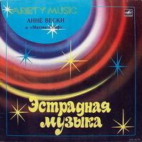 Анне Вески и Мюзик-сейф - LP - 1983