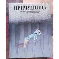 Комплект из двух подарочных изданий сказок русских писателей: Причудница и Цветок Папоротника