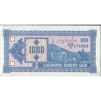 1000 купонов 1993 год Грузия