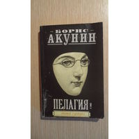 "Борис Акунин. ""Пелагия и белый бульдог"""