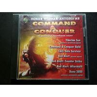 Новая полная антология Command & Conquer