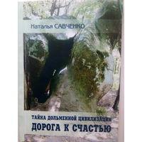 Наталья Савченко. Тайна дольменной цивилизации. Дорога к счастью (с автографом автора)