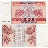 Грузия. 30 000 купонов (образца 1994 года, P47, UNC)