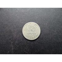 15 копеек 1961 СССР (018)