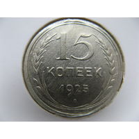 СССР 15 копеек 1925 г.