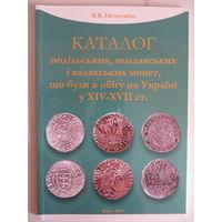 Каталог каталог подольских, молдавских и валашский монет