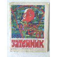 Журнал Затейник 1978 г.К 60-летию ВЛКСМ