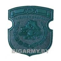 Шеврон 465 ракетной бригады