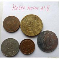 Набор монет - лот 6 /цена за все/
