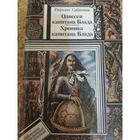 Романы ,,Одиссея капитана Блада,, ,,-Хроника капитана Блада,,