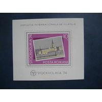 Румыния 1977 филателистическая выставка Стокгольм