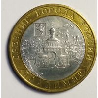10 рублей 2008 г. Владимир. СПМД.