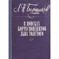 Большаков. В поисках корреспондентов Льва Толстого