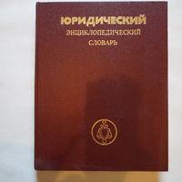 Юридический словарь. Подарок юристу!