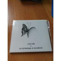 CD Сантим И Затерянные В Космосе