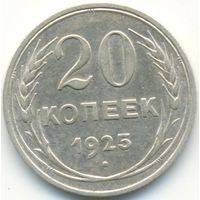 003 20 копеек 1925 года.