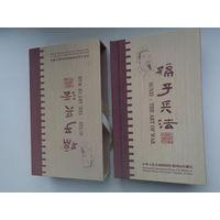 Искусство войны на китайском и английском языке