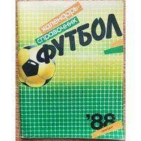 Календарь-справочник. Футбол. 1988 год. Ленинград