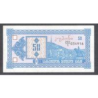 Грузия 50 купонов 1993 г. 1-я серия