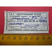 ЧЕК, КОНТРОЛЬНЫЙ ТАЛОН, 1947 ГОДА!