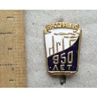 Значок 950 лет Ярославлю