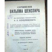 Шекспир В. Сочинения в 12 томах. Т.2. 1913 г.