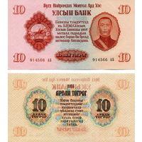 Монголия  10 тугриков   1955 год   UNC