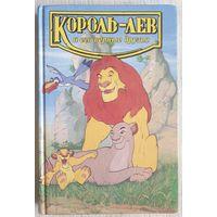 Король-лев и его верные друзья, Лиза Адамс