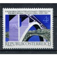 Австрия - 1980г. - Конгресс международного объединения по строительству мостов и высотному строительству - полная серия, MNH [Mi 1653] - 1 марка