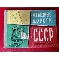 Книга справочник Железные дороги СССР