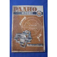 Журнал РАДИО ФРОНТ номер-18 1937 год. Ознакомительный лот.