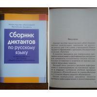 Сборник диктантов по русскому языку, І ступень