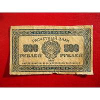 500 рублей 1921г.в.з.звёзды