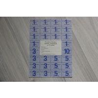 Карточка потребителя 75 рублей (лощеная бумага)