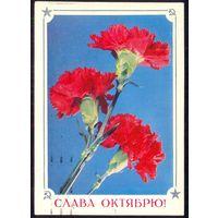 СССР ДМПК 1975 Слава Октябрю  /прошла почту/