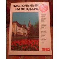 СССР: Настольный календарь. 1981/*82/*83/*84/*87