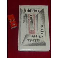 Уильям Сомерсет Моэм Луна и грош. Театр