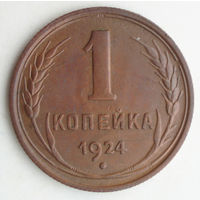 1 копейка 1924 год AU #2