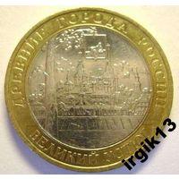 10 рублей 2007 Великий Устюг ММД мешковая