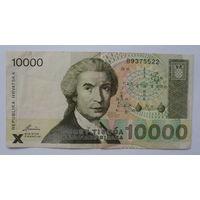 Хорватия 10000 динаров 1992