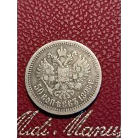 50 копеек 1896 года. Серебро. 39