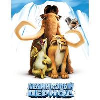 Фильмы: Ледниковый период. Трилогия. Коллекционное издание (Лицензия, 3 DVD)